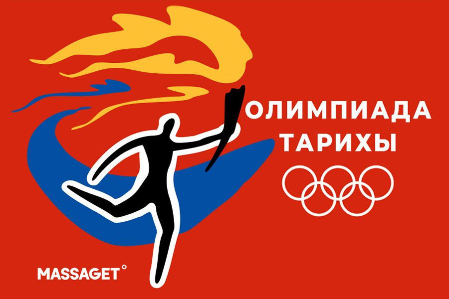Олимпиада ойындары: Өткеннен бүгінге дейін