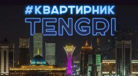 Tengrinews YouTube пен Instagram-да online-концерт өткізуді бастайды