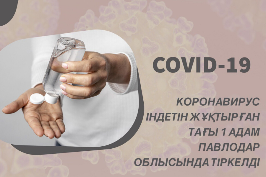 Павлодар облысында 1 адам коронавирус індетін жұқтырған