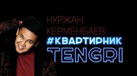 #КвартирникTengri. Нұржан Керменбаевтың онлайн-концерті 427 мың көрілім жинады