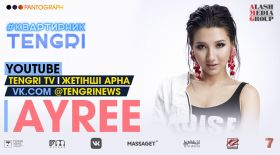 Әнші Ayree Tengri TV YouTube арнасында онлайн концерт береді