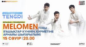 Бүгін Melomen тобы Tengrinews инста парақшасында онлайн-концерт береді