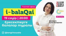 Психолог Гули Базарова i-balaqai эфирінде қонақта болады