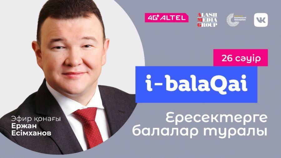 i-balaqai эфирінде блогер Ержан Есімханов: Ер адамның отбасыдағы ролі