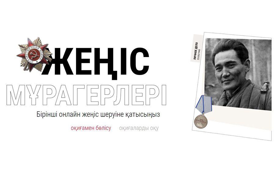 Жеңіс күніне орай Қазақстанда 1945.kz сайты іске қосылды