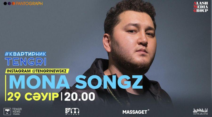 #КвартирникTengri: Insta-Live эфирінде Mona Songz