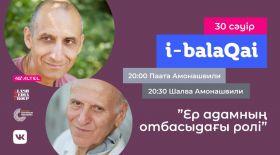 i-balaqai эфирінде Шалва мен Паата Амонашвилилер: ер адамның жанұядағы рөлі