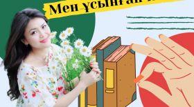 Әсия Бағдәулетқызы оқуға кеңес берген кітаптар