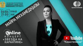«Астана Операның» жетекші солисі онлайн-концерт өткізді