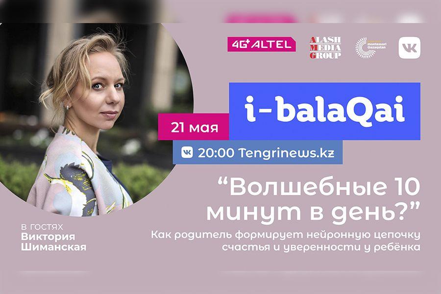 Балалардың эмоционалдық дамуы. i-balaqai жобасында Виктория Шиманская