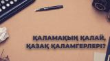 Арман Әлменбет: