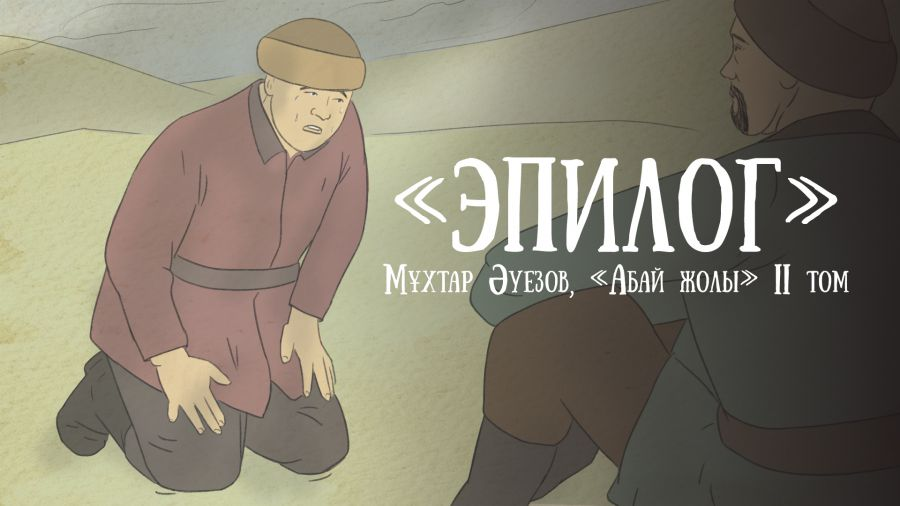 """""""Абай жолының"""" қысқаша мазмұны. II том, """"Эпилог"""""""