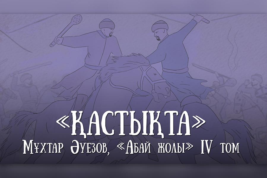 """""""Абай жолының"""" қысқаша мазмұны. IV том, """"Қастықта"""""""