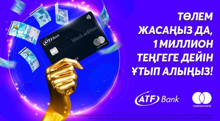 Mastercard Black Edition мәртебелі картасымен қалай миллионер атануға болады?