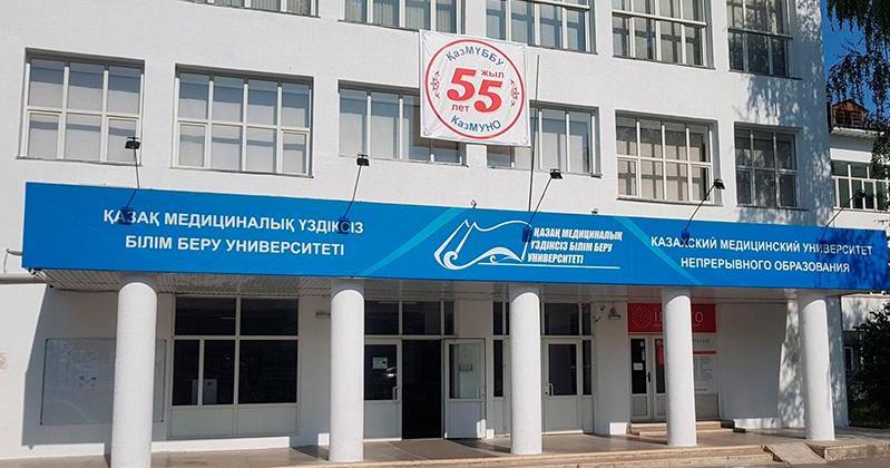 Қазақ медициналық үздіксіз білім беру университеті бас лицензиясынан айырылды