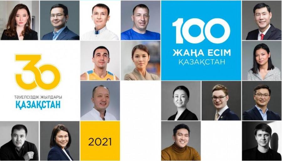 """""""Қазақстанның 100 жаңа есімі-2021"""" жобасына өтінім қабылдау басталды"""