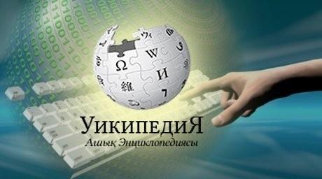 Қазақша Уикипедияның оқырмандары  8 миллионға жетті
