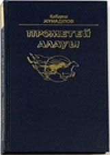 Редакция таңдауы: Қабдеш Жұмаділов