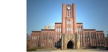 Токио университеті немесе Тодай