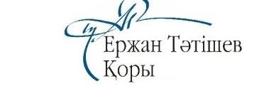 Ержан Тәтішев қорының 2012 жылғы білім гранттары