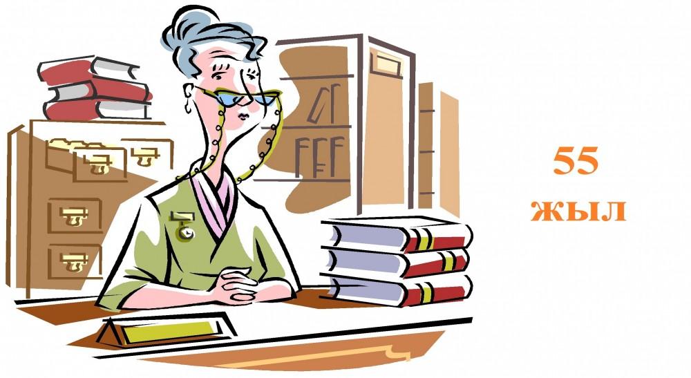 Бір кітапты 55 жыл бойы оқыған...