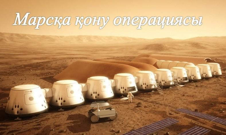 Mars One миссиясы