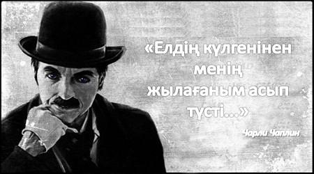 Чаплиннің өз қызына жазған хаты