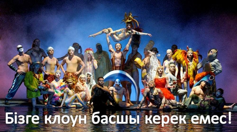 «Мұтырғанов Чаплин де, Никулин де емес!»