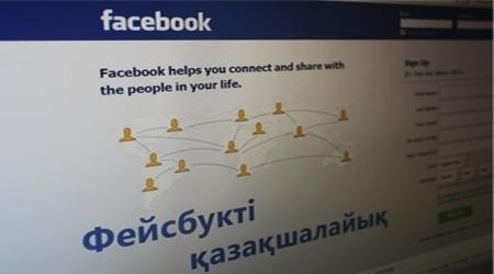Facebook-ті қазақшалау