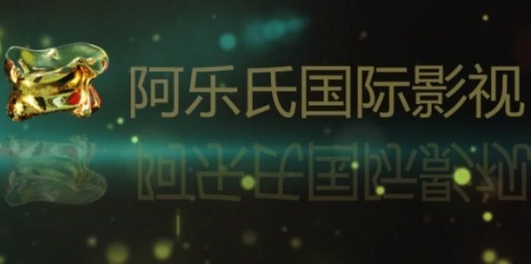 Пекинде тұңғыш рет «Алшы» атты қазақ кино студиясы ашылды
