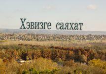 Еуропаға емдік суымен таныс Хевиз көлі