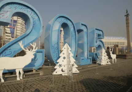 Алматы Жаңа жыл қарсаңында