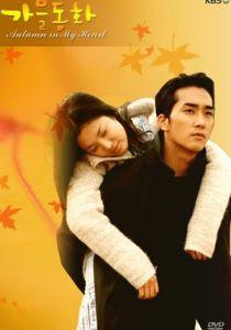 Жүрегімде қалған күз / Осень в моём сердце / Autumn in My Heart