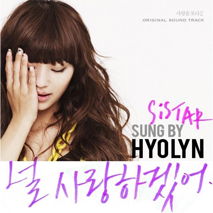 Hyorin (Sistar) - I Choose to Love you [Бұл өмірде сүйіп өтем өзіңді тек]
