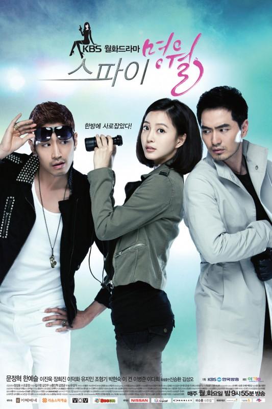 Шпион Хан Мёң Воль / Шпионка / Spy Myung Wol 17-бөлім