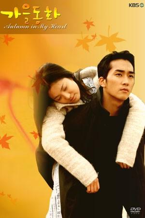 Жүрегімде қалған күз / Осень в моём сердце / Autumn in My Heart (14-серия)