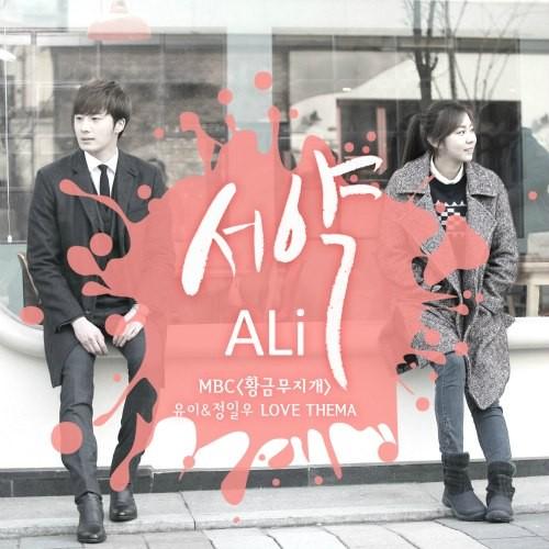 ALi - The Vow (Golden Rainbow OST) [қазақша субтитрлер]