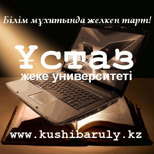 Білім сайты. Білім форумы