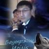 Бауыржан Игілік