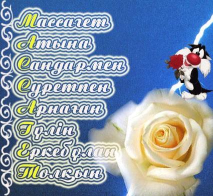 Массагетке талдау)))
