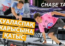 Chase Tag – кәсіби спортқа айналған қуаласпақ ойыны