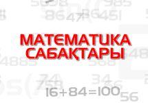 Математика сабақтары. Қосу және азайту амалдары