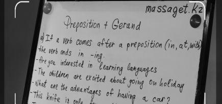 Ағылшын тілін үйрену сабақтары. Preposition + gerund