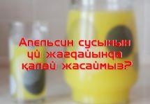 Апельсин сусынын үй жағдайында қалай жасаймыз?